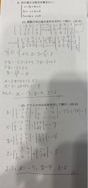 線形代数の問題を解いたのですが係数行列を使って解いた時のyの値とクラメルの方式を使って解いた時のyの値の符号が変わってしまうんですけどどこが間違っているのか見つけれません。どなたか教えていただきたいです 。