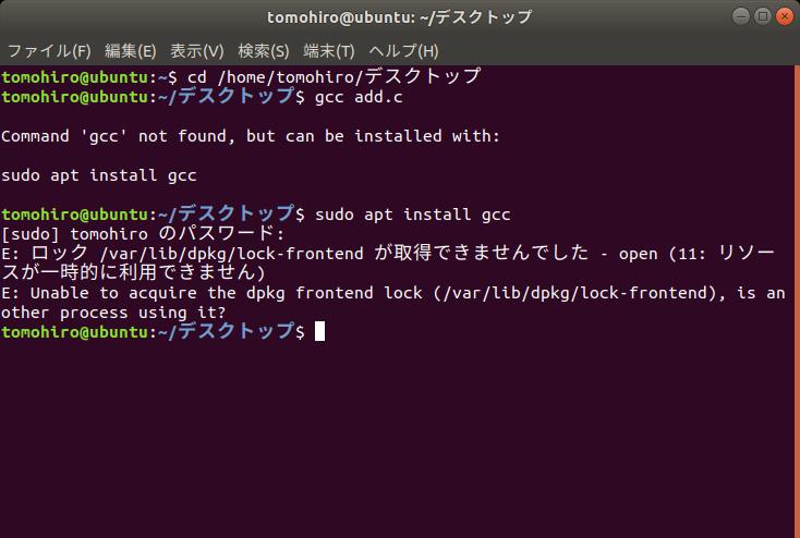 VMwareについて C言語の環境を作りたいのですが、↓でyes とすると 暴走して止まりません。 何のコマンドを打てばよいでしょうか?