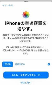 iPhone8のストレージを増やしたいのですが、 下の写真のアップグレードを押して進めば 月額130円で50㎇増えるのでしょうか? 私からすると凄い安いのですが本当に130円で できますか?