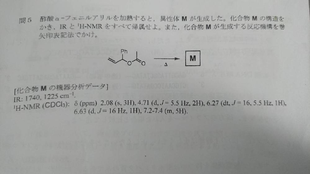 国立大学の化学系の院試の問題です。 酢酸α-フェニルアリルを加熱するとどのような異性体が生成するのかのところからNMRデータの帰属まで教えていただきたいです。 またH-NMR、C-NMRの帰属に関してこれは知っておくべきだという値と官能基の組み合わせも併せて教えていただきたいです。 お手数ですがお願いいたします。