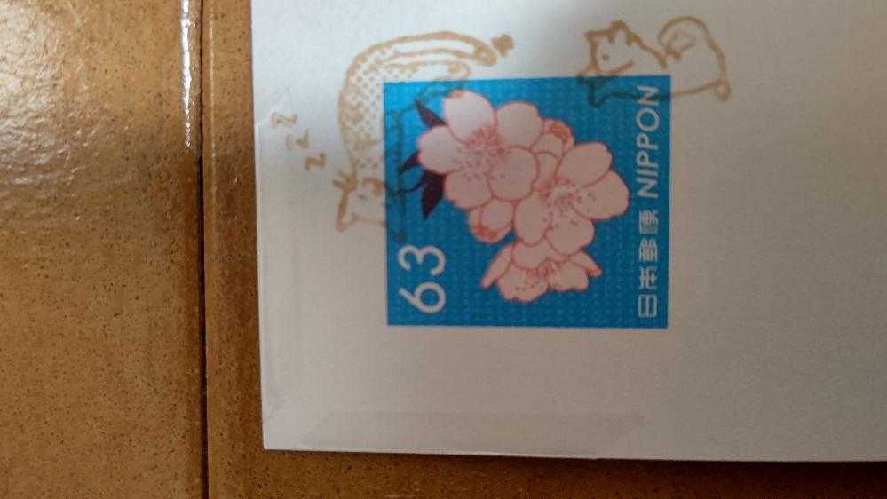 郵便はがきに、切手のこびとという 切手に押したりできるスタンプを押しました… ズレてしまったんですが、これで投函しても届きますでしょうか? 機械が識別できず、届かないなど おきますでしょうか? 宜しくお願いいたします。