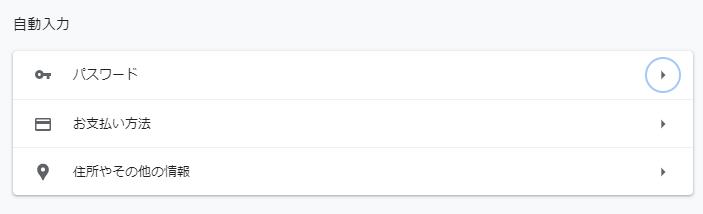 今までChromeの自動入力フォームに保存されていたパスワードを間違って消してしまったのですが、復元する方法はありますか?
