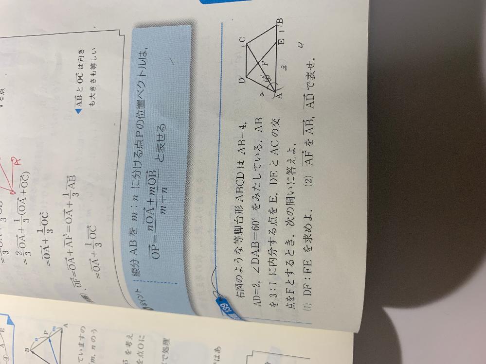 このベクトルの問題で等脚台形のやつで 前提条件としてAD=DCとありなぜこれが成り立つのか分かりません。教えてください?