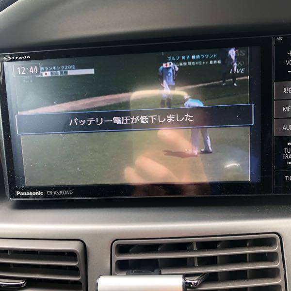 お昼休みに車の中でアイドリング状態で松山英樹をみていたらいきなりこの表示になり、知らないふりをしていたら帰りにエンジンがかかりませんでした。単なるバッテリーですか?