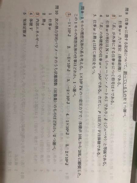 問9の問題が分かりません。 計算過程も含めて教えてください。 よろしくお願いします。