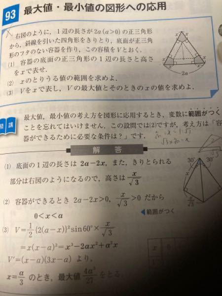 V=のところなんですがこれはどういう式ですか?
