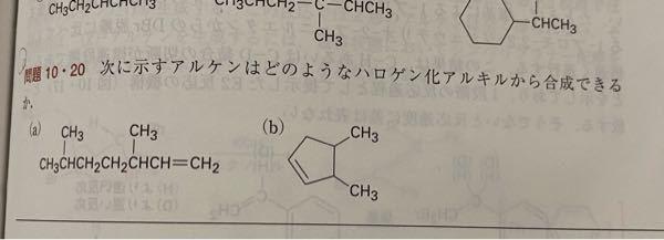 脱離反応の問題について質問です。 (a)の答えが1-ブロモ-3,6-ジメチルヘプタン (b)の答えが4-ブロモ-1,2-ジメチルシクロペンタン なのですが、 ・ハロゲン化ということから考えて、フルオロやクロロなど臭素以外のハロゲンをつけてもいいのでしょうか ・(b)について4-ブロモとありますが3-ブロモにしても良いのでしょうか 以上の2点について解説をお願いします。