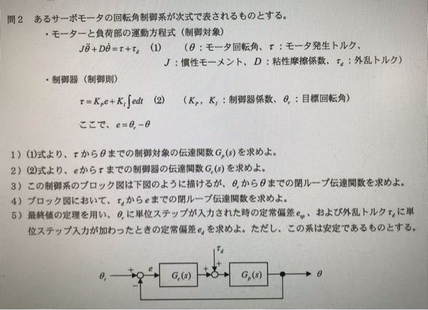 制御工学Ⅰの問題です。解答がなくて本当に困っています。どなたか制御工学に詳しい方や得意な方、ご教授よろしくお願い致します。