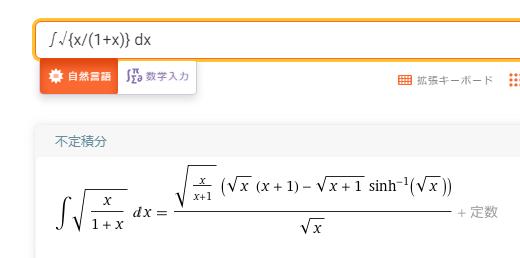 無理関数の不定積分 ∫√{x/(1+x)} dx はどのように置換したらいいですか?