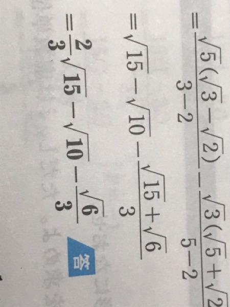 平方根の問題なのですが、どうして真ん中から下になるのですか?先頭の2/3の意味がわかりません。 教えてください。