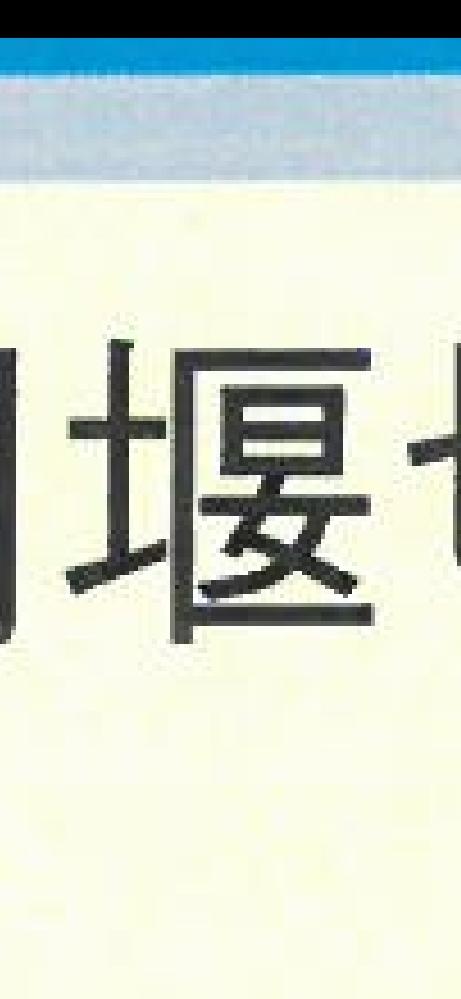 これはなんという漢字ですか?
