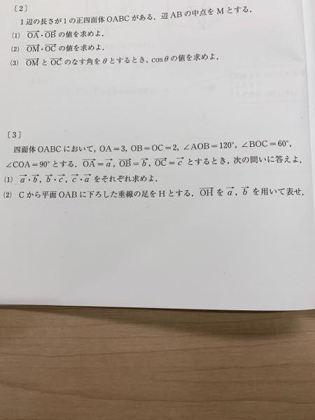 [3]の問題です。(2)を解く際に先生がベクトルOHを求めるときOH=OC+CHとしてベクトルの式を立ててはいけないはいけないと言っていたのですが理由がよくわからないので教えてください。