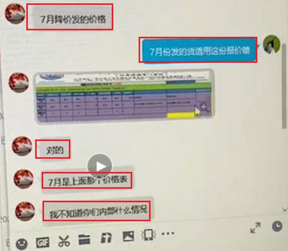 添付画像の中国語の会話内容を翻訳し、教えて頂けますでしょうか? ※画像が荒くて見にくくすみません。。