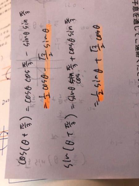 蛍光ペンのところどうやって出してるんですか 加法定理の後の途中式がわからないです