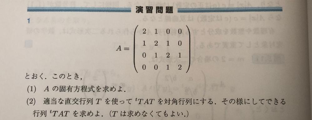 線形代数の問題がわかりません。 画像の問題の解き方を教えてください。
