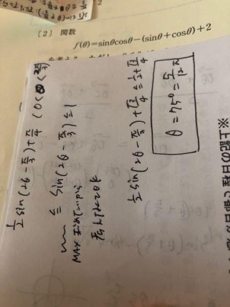 最大値MAXを求めたくて、なぜ75度だと分かるんですか、、、 四角でθ=囲ってるところの上の式まではわかりました