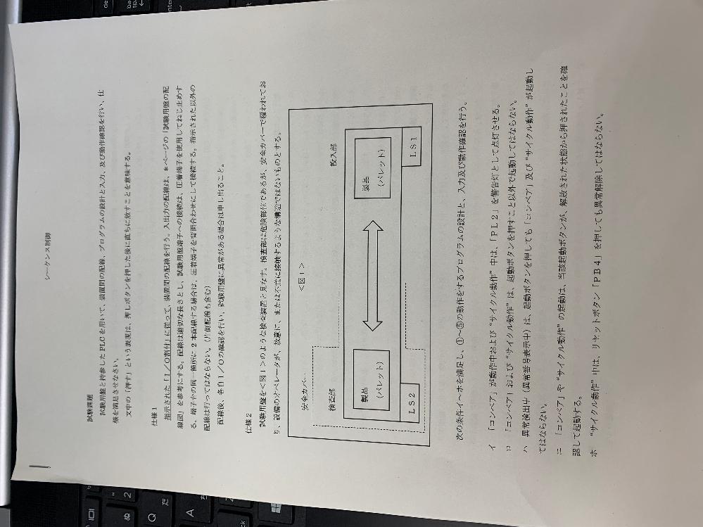 この試験の課題っていつのやつかわかりますか?!! 特にこの課題の回答のラダー図が欲しいです!!