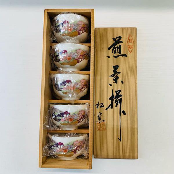 こちらの湯呑み松窯と書かれているのですが何焼きでしょうか?詳しい方教えてください。