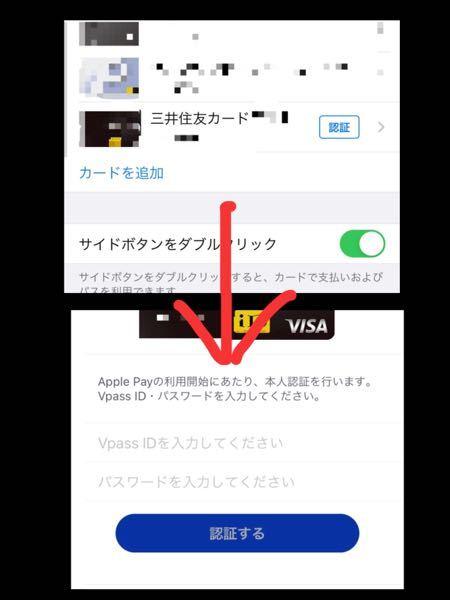 """三井住友プリファードカードApple Pay登録について 家族カードとして三井住友プリファードカードを所有しています。 そちらのカードをApple Pay(ウォレット)に登録すると、iPhoneから""""ID""""でそのカードが使えるようになりますが、私のケータイ(iPhone)からだと家族をiPhoneに登録ができません。 カード自体の登録はできたものの、本人認証が行えず、カードが使えない状態です。 貼り付けている画像のように、登録したカードの右側に『認証』ボタンが出てきて、そちらをクリックすると三井住友の本人確認アプリのログイン画面が出てきます。 夫は、ここからログインIDとパスワードを入力し、本人確認を行ってからiPhoneにもプリファードカードの登録ができたのですが、私はできません。 私のケータイからも、認証画面から夫の『本人認証アプリ(三井住友vpassアプリ)』のログインIDとパスワードを入力しましたが、なぜか「IDとパスワードが違います」と出てきます。 説明が下手で申し訳ありませんが、これはどのようにして認証できるのでしょうか?"""
