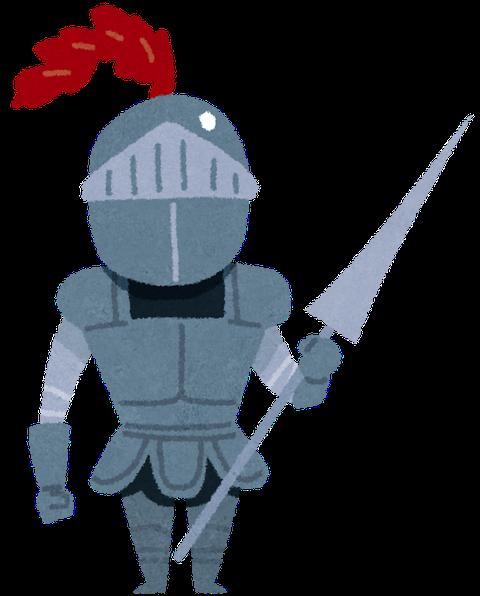 この騎士が持っている武器の名前は何ですか?