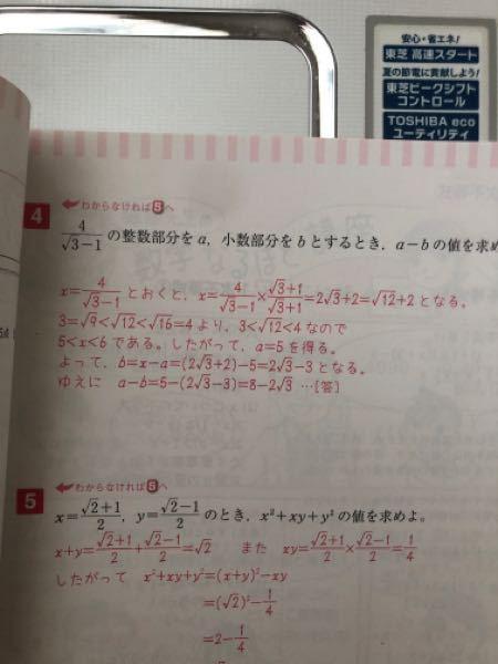 高校数学について。 3<√12<4なので5<x<6である、とありますが、なぜそうなるのですか?