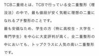 東京中央美容外科のTCB二重術(29800円)をやろうと思い当日施術OKのカウンセリングに行ったんですが、カウンセラーの人に高校生はTCB二重術は瞼の筋肉を糸で留めるためリスクがあるといわれ、TCB式1dayクイックアイ( 施術費10万円以上)のみ勧められました。 しかしサイトをみると「学生にも評判が高い」というように書いてあります。 学生でもできそうな感じで説明しているにも関わらず、カウン...