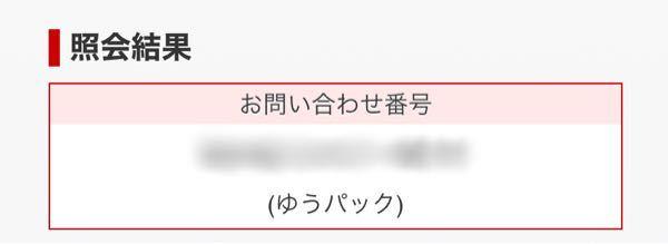 メルカリで購入した商品がいつ届くかしりたいです。 今日の18時頃に発送されました。 富山から鳥取です。 よろしくお願いします。 ゆうゆうメルカリ便です。 送り状番号を押したら下のようなものがでてきました。