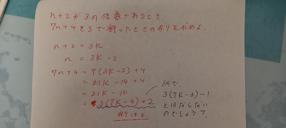 数学Aの問題に関する質問です。 お時間あればよろしくお願いします。