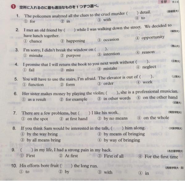 写真の英語の問題の答えを教えて欲しいです。よろしくお願いします。