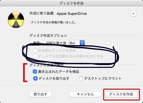 ここの項目にチェックを入れるのにはどうしたらいいのでしょうか……??Macの「ディスクを作成」の画面です。 DVD 書き込み パソコン データ書き込み Finder ファイル Apple Macintosh