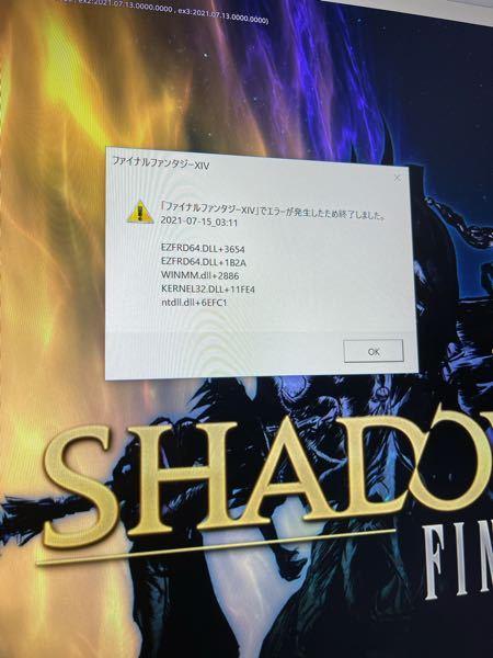 FF14のエラーについて DirectX11モードで起動すると、この画像のエラーが出てしまいます。どうすれば起動するようになるでしょうか? グラボはGTX1080を使用しています。