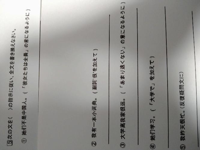 中国語の課題なのですが解いていただきたいです