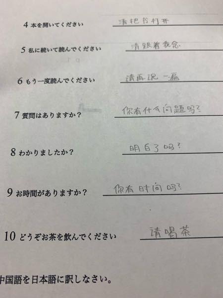 日本語から中国語になおしたのですが、 あっていますか? 教えて欲しいです。