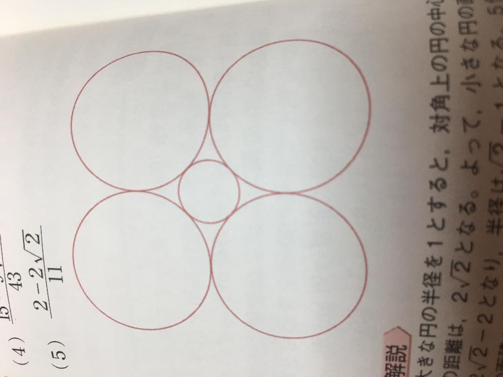 図形(円)について 画像のような図形で、大きな円の半径を1とした時、対角上の円の中心までの距離は2√2となり、小さい円の直径は2√2−2と出ているのですが、何故√2が出てくるのか全くわかりません。 どなたか教えていただけないでしょうか?