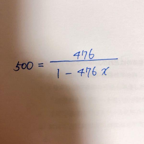 【至急!!!】 画像の計算で、xを出すにはどのように計算するんでしたっけ、、、 途中式含めて教えて頂けるとありがたいです(;_;) ちなみに答えは、x=100×10^-6 です