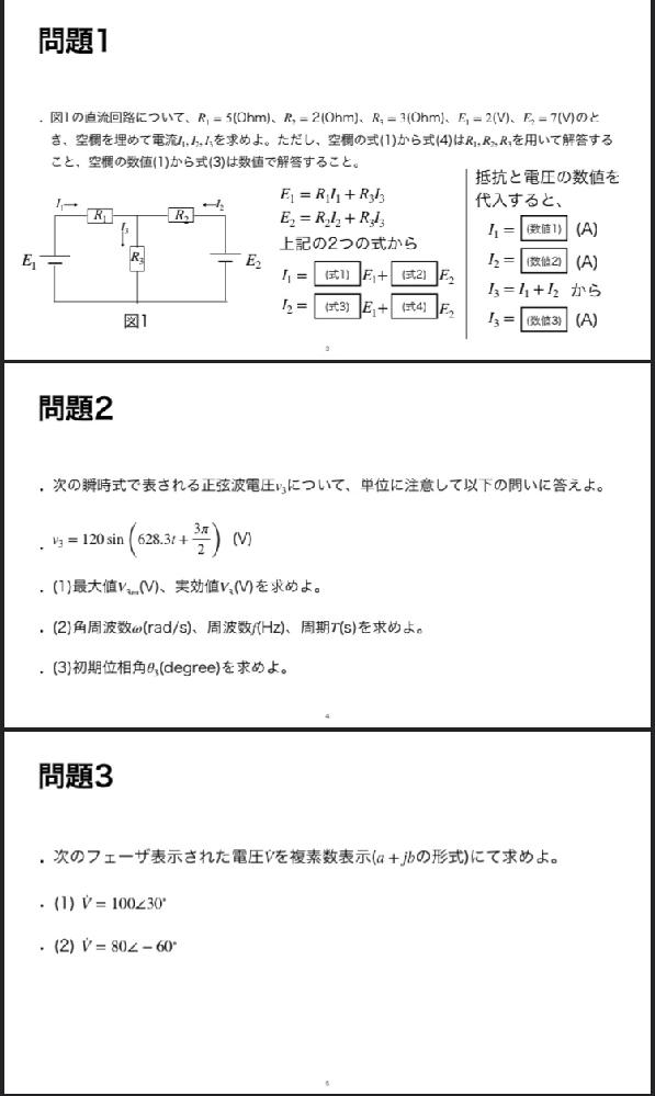 【至急】交流の電気回路の問題です。 画像の問題の回答をどなたかお願いします!