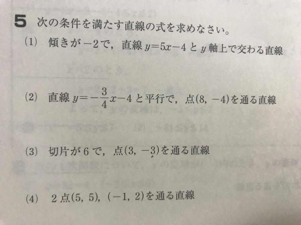 数学について質問です。写真の4問の解き方を教えて欲しいです。考えても全然分かりません。
