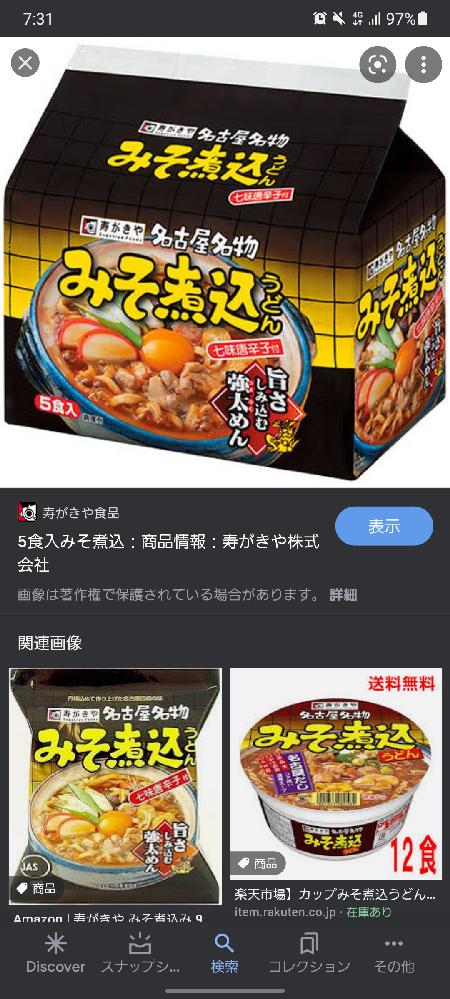 この味噌味うどんのレトルトって愛知県でしか売ってないですか?