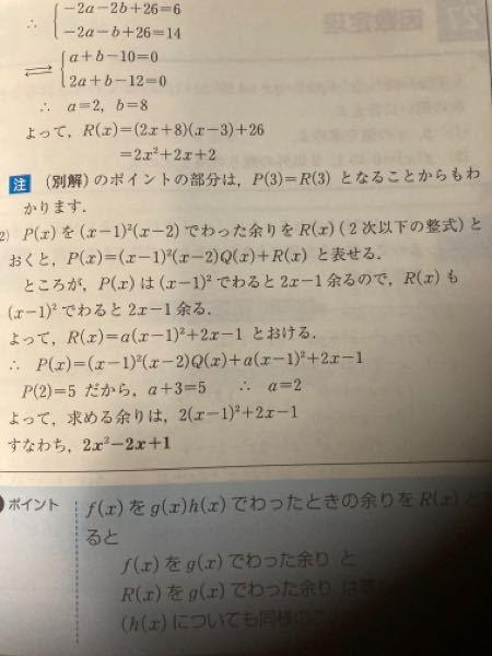 (2)のR(x)〜とおけるの式がどういうことかよくわからないので教えてください
