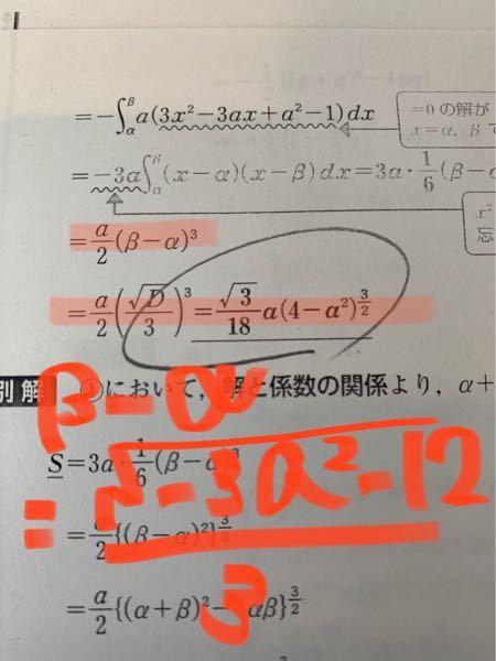 赤でマーカーを引いたところの答えの導き方が分かりません。 計算の過程を教えてください。 β−αは√-3a^2-12/3です。