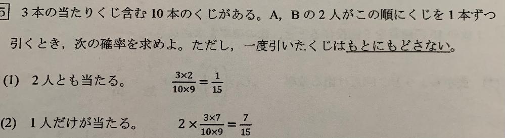 高校数学 独立な試行の確率 (2)の問題の式でなぜこのようになるのかが分かりません(><)教えてください。