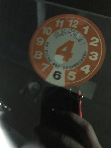 車のフロントガラスのシール このシールの意味は? 次回車検は令和5年の6月です。