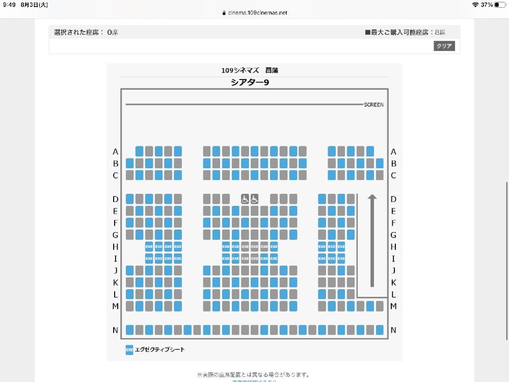 この109シネマズの座席ってコロナ対策て一席一席空いてるんですか? それともただ他の人が席を予約しているだけですか?