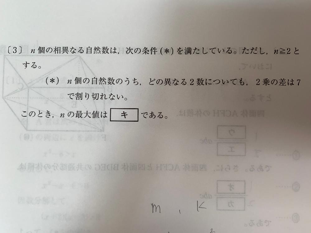 この問題が解説を読んでも分かりませんでした。考え方と解く流れを教えて頂きたいです。