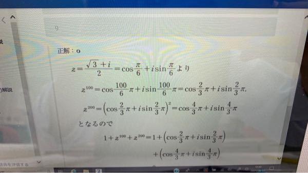 1段目の分数からcosとsinへの変形が分かりません。教えてください。