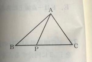 数学の問題です。 「三角形ABCにおいて、辺BC上に点Pをとる。このとき、 AB+AC>APを示せ。」 辺の長さについてなにも言及がなかったので、自分でまずは場合分けするべきなのかと考えました。 ⑴AB>ACのとき。⑵AB<ACのとき ⑴のときについて。 (ⅰ)角APCが鈍角または直角のとき △APCは、角APCが最大角。 よって、△APCでは辺ACが最大辺。 ゆえに、AB>ACと合わせて、AP<AC<AB したがって、AB+AC>AP。 (ⅱ)角APCが鋭角のとき △ABPは、角APBが鈍角より角APBが最大角。 よって、辺ABが最大辺。 ゆえに、AP<AB ↑ここまでは考えたのですが、⑴(ⅱ)はまだACとAPがどちらが大きいのか分かっていません。また、⑵もまだできていません。 ここから行き詰まっています。場合分けの⑴,⑵の解答までのプロセスを教えて下さい。また、そもそもこのやり方が間違っていて他の解法があれば教えていただきたいです。
