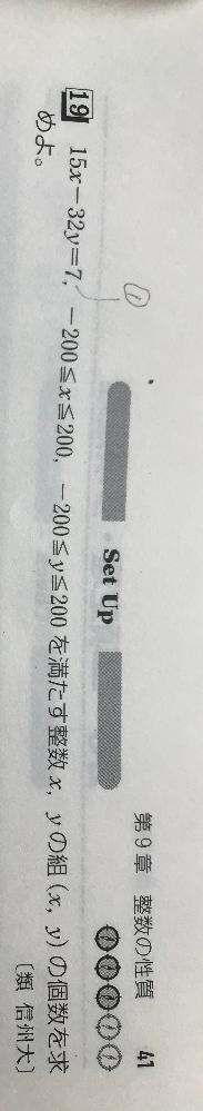 この15x-32y=7の互除法がどうしてもできません。詳しく解説をお願いします。