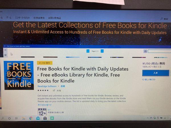 このAmazonKindleのソフトがMicrosoft Storeにありましたが、割引していますが、これは非公式アプリですよね? また、Windows10で使える公式のKindleか、無料の有名な読書アプリがあれば教えて欲しいです。