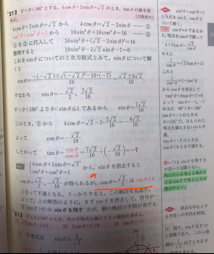 回答の説明の中で cosθ=√2/2<0 とあるのですが、なぜそうなるのですか? 普通に考えてプラスになるのでは??