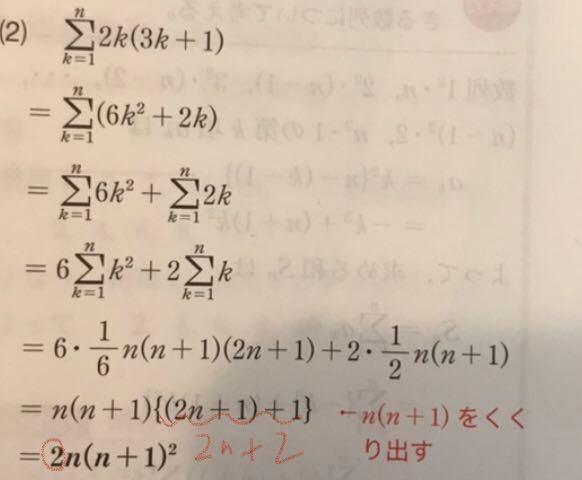 答え 2n(n+1) ² ↑この2はどこから出てきたのですか? どなたか教えて下さい。高2数B数列の問題です。